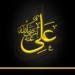 Hazrat Ali R.A. ( حضرت علی المرتضیٰؓ  )