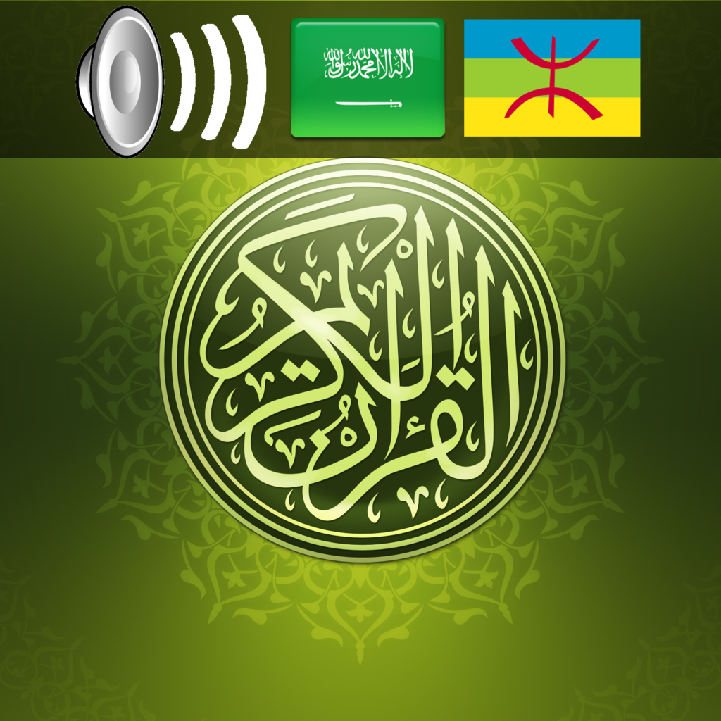 Quran Audio MP3 and Text in Amazigh (Berber), Arabic and Transliteration